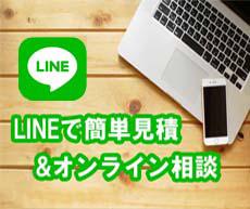 LINEで無料相談・簡単見積