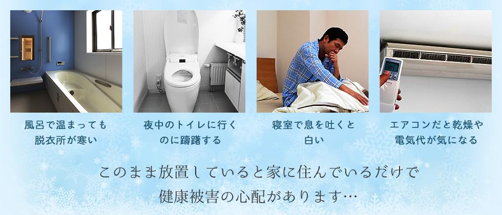 冬のお家の悩みをこのまま放置していると家に住んでいるだけで健康被害の心配があります…