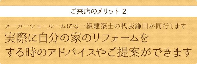ショールームでは一級建築士の代表鎌田がおります 実際に自分の家のリフォームをする時 のアドバイスやご提案ができます